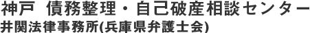 神戸債務整理・自己破産相談センター「井関法律事務所」