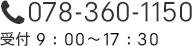 TEL 078-360-1150